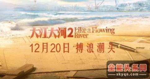 大江大河2定档12月20日播出 每周几点更新