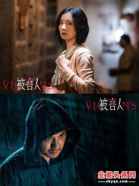 电影《被害人》先导预告片透露了什么 《被害人》讲述了什么故事
