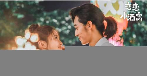 《恋恋小酒窝》什么时候播出 《恋恋小酒窝》讲述了什么故事