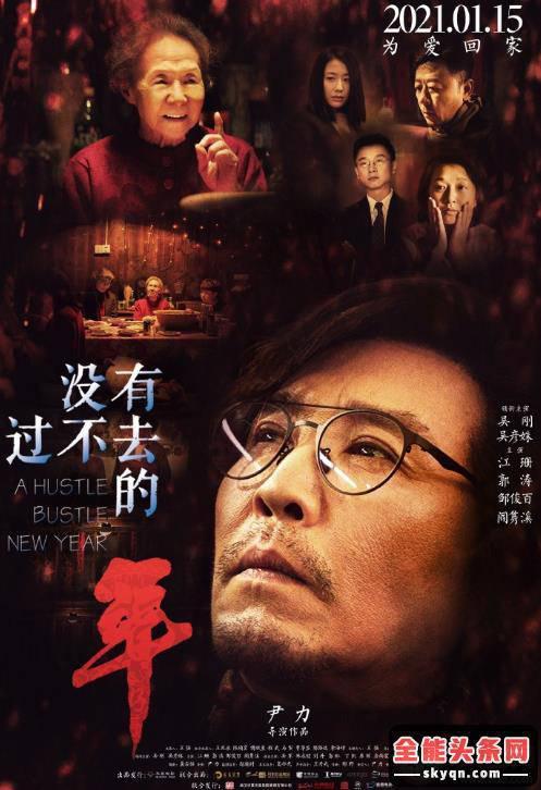 《没有过不去的年》讲述了什么故事 这部电影真实反映了现实生活吗