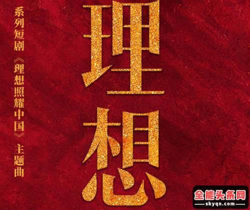 理想照耀中国主题曲《理想》歌词是什么 《理想》完整版歌词在线听歌