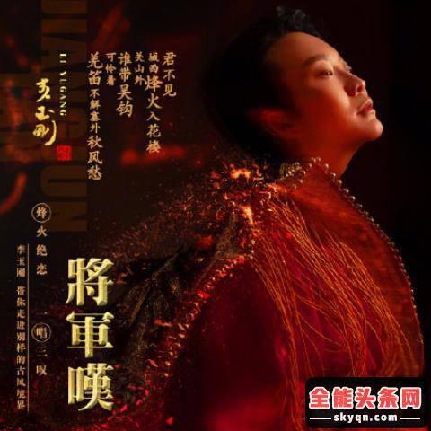 李玉刚新歌《将军叹》歌词是什么 《将军叹》完整版歌词在线听歌
